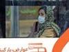 إيران تفرض قيودا على تنقل المصابين بفيروس كورونا