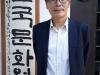 مدير جديد للمركز الثقافي الكوري بمصر